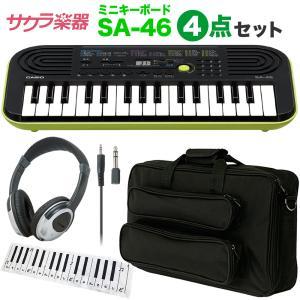 CASIO カシオ ミニキーボード SA-46 バッグ・アダプター付属セット 【楽器 キーボード SA46 EFS35 ADE95100LJ 子供用 ミニ鍵盤】