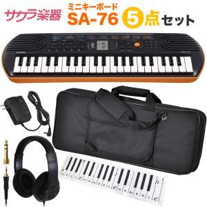 CASIO キーボード SA-76 オ−ルインワンセット 【子供 ピアノ カシオ SA76 HP170 KBC37 ADE95100LJ】 sakuragakki