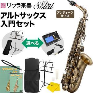 Soleil (ソレイユ) アルトサックス 初心者入門セット SAL-2AQ (SAL2AQ アンティーク Antique)|sakuragakki