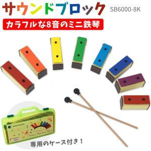 サウンドブロック SB-6000-8K [SB6000 鉄琴 木琴 子供用楽器 鍵盤]|sakuragakki