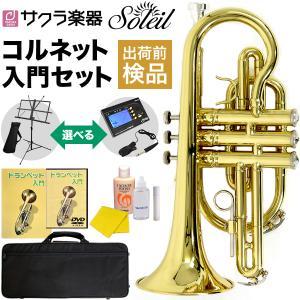 Soleil (ソレイユ) コルネット 初心者入門セット SCT-1 (SCT1)|sakuragakki