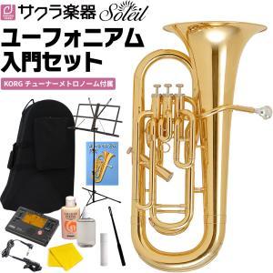 Soleil (ソレイユ) ユーフォニアム SEU 初心者入門セット (大型)|sakuragakki