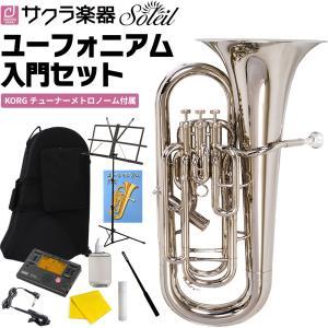 Soleil (ソレイユ) ユーフォニアム・シルバー SEU/SV 初心者入門セット (大型)|sakuragakki