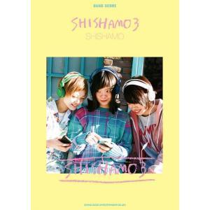【書籍・楽譜/バンドスコア】SHISHAMO「SHISHAM...