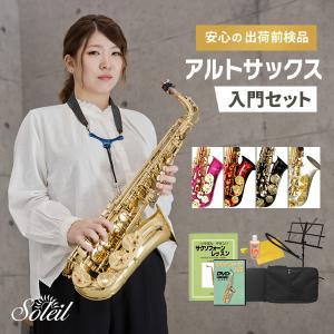 Soleil (ソレイユ) アルトサックス 初心者入門セット SAL [SAL-1 SAL1 SAL-2 SAL2]|sakuragakki