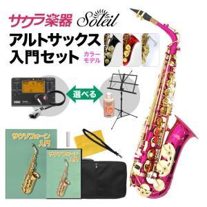 Soleil アルトサックス・カラーモデル SAL-1 初心者入門セット 【ソレイユ SAL1】|sakuragakki