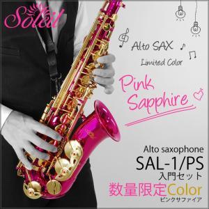 Soleil (ソレイユ) アルトサックス 初心者入門セット SAL-1/限定カラー ピンクサファイア 【SAL1】|sakuragakki