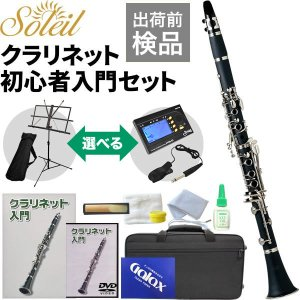Soleil (ソレイユ) クラリネット 初心者入門セット SCL-1 [B♭]