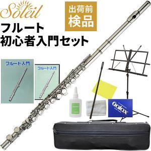 Soleil (ソレイユ) フルート 初心者入門セット SFL-1