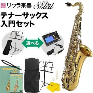 Soleil (ソレイユ) テナーサックス 初心者入門セット STN-1 (STN1)|sakuragakki