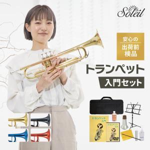 Soleil (ソレイユ) トランペット 初心者入門セット STR-1 (STR1)