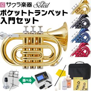 Soleil (ソレイユ) ポケットトランペット 初心者入門セット STR-1P|sakuragakki