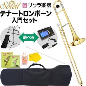 Soleil (ソレイユ) テナートロンボーン 初心者入門セット STB (大型)|sakuragakki
