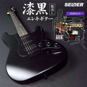 エレキギター SELDER STC-04 20点初心者セット(大型区分) sakuragakki