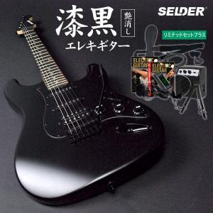 【今だけ教則DVD付き!】エレキギター SELDER STC...