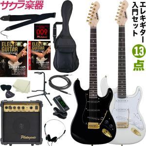 【今だけ教則DVD付き!】エレキギター 初心者 セット 13...