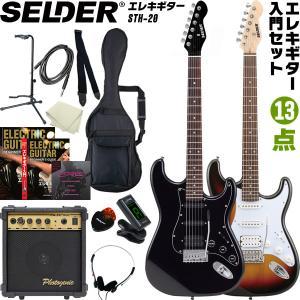 【今だけ教則DVD付き!】エレキギター 初心者 セット 13点  エレキギター 入門 セット STH-20(大型区分) sakuragakki