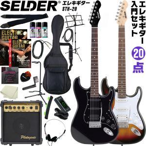 【今だけ譜面台付き!】エレキギター 初心者 セット 20点  エレキギター 入門 セット STH-20(大型区分)