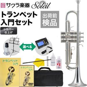 Soleil (ソレイユ) トランペット 初心者入門セット STR-2/SV [シルバーメッキ仕上げ...