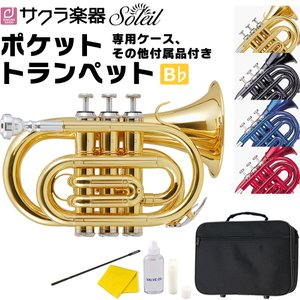 Soleil (ソレイユ) ポケット トランペット STR-1P (単品)【STR1P 管楽器 ポケトラ 】|sakuragakki