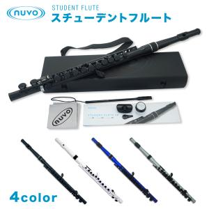 Nuvo スチューデント フルート Ver2.0 (単品) 【STUDENT FLUTE ヌーボ プラスチック製】|sakuragakki