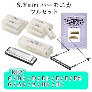 S.Yairi ブルースハーモニカ SYH-20 フルセット14点 【ヤイリ SYH20】|sakuragakki