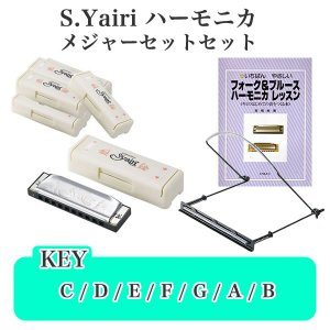 S.Yairi ブルースハーモニカ SYH-20 メジャーセット9点 【ヤイリ SYH20】|sakuragakki