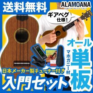 ウクレレ 初心者 入門 セット AlaMoana UK-260G (送料・代引手数料無料)|sakuragakki