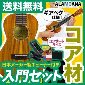 コンサート ウクレレ 初心者 入門 セット AlaMoana UKC-3800G (送料・代引手数料無料)|sakuragakki