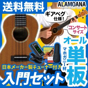 コンサート ウクレレ 初心者 入門 セット AlaMoana UKC-400G (送料・代引手数料無料)|sakuragakki