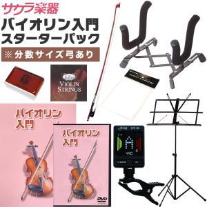 ヴァイオリン用 入門セット スターターパック (本体は付属しません) 【バイオリン 初心者】 sakuragakki