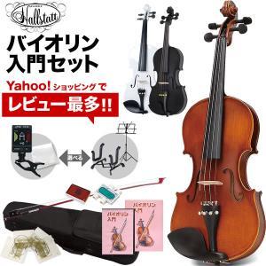 バイオリン Hallstatt V-12 初心者 入門 セット【欠品・予約カラーは入荷未定】 [ハル...