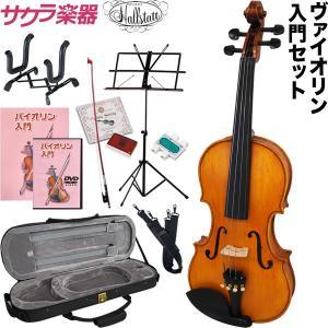 バイオリン V-28 初心者 入門 セット|sakuragakki