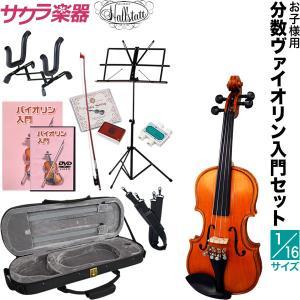 バイオリン V-28-1/16 初心者 入門 セット sakuragakki