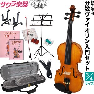 バイオリン V-28-3/4 初心者 入門 セット sakuragakki