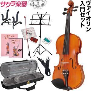 バイオリン Hallstatt V-45 初心者入門セット11点 【ハルシュタット V45】 sakuragakki