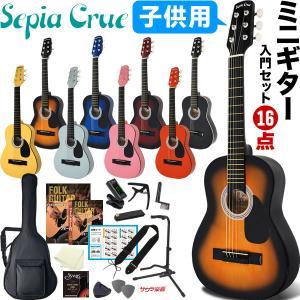 【今だけ教則DVD付き!】ミニギター 子供用 ギター 16点 入門 セット W-50|sakuragakki
