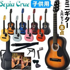 【今だけ教則DVD付き!】ミニギター 初心者 セット 8点 入門 セット W-50 sakuragakki