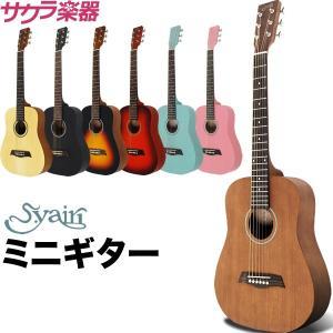 コンパクト アコースティックギター S.Yairi YM-02  単品(送料・代引手数料無料)|sakuragakki