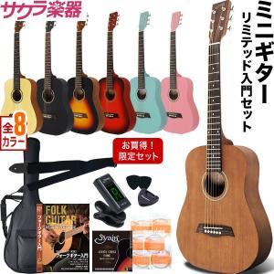 コンパクト アコースティックギター S.Yairi YM-02 アコギリミテッドチューナーセット(レビューを書いてDVDプレゼント!)|sakuragakki