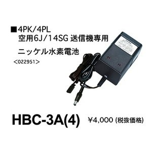 フタバ HT5F1700B / 1800B専用充電器 HBC-3A(4)|sakurahobby