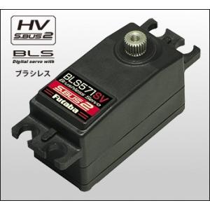 フタバ BLS571SV  EPカー用 ロープロ|sakurahobby