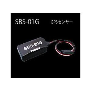 フタバ GPSセンサー SBS-01G|sakurahobby