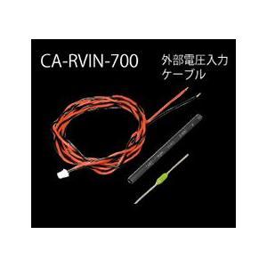 フタバ 外部電圧入力ケーブル CA-RVIN-700|sakurahobby