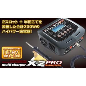 限定特価!! ハイテック multi charger X2 PRO マルチチャージャー X2 プロ|sakurahobby