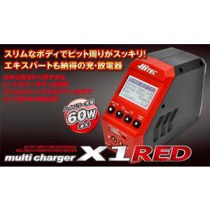 ハイテック multi charger X1 RED|sakurahobby
