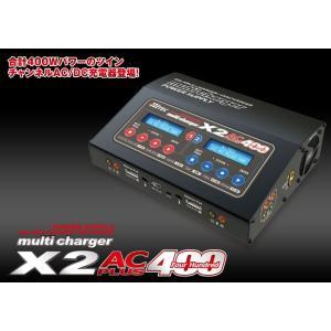 ハイテック multi charger X2 AC PLUS 400|sakurahobby