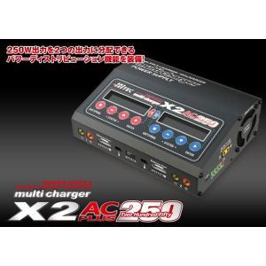 ハイテック multi charger X2 AC PLUS 250|sakurahobby