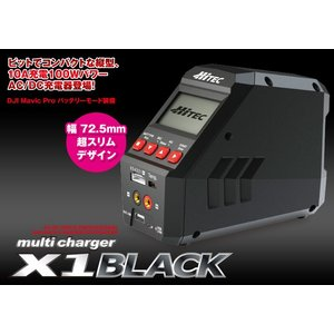 ハイテック multi charger X1 BLACK|sakurahobby