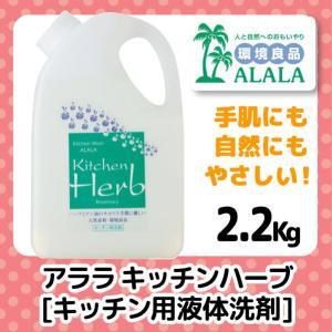 アララ キッチンハーブ 2.2Kg [キッチン用液体洗剤] ...